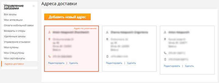 Как на АлиЭкспресс изменить адрес доставки
