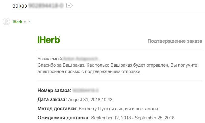 Как отследить посылку с iHerb в Россию