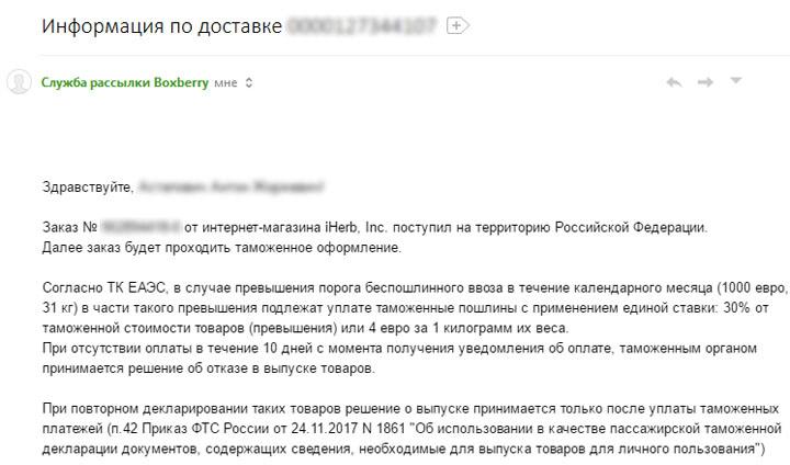 Отслеживание посылок с iHerb в Россию